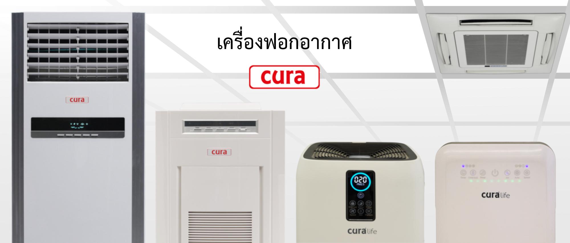เครื่องฟอกอากาศ CURA S อากาศที่ดีเพื่อคนที่คุณรักและห่วงใย มีไส้กรองละเอียด HEPA filter จึงสามารถดักจับฝุ่นละเอียดระดับ PM 2.5 ได้มากกว่า 99%