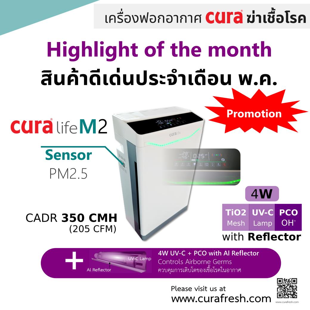 โปรโมชั่นสินค้าพิเศษประจำเดือน พฤษภาคม 2564 เครื่องฟอกอากาศ CURA life M2 อากาศที่ดีเพื่อคนที่คุณรักและห่วงใย แรงลม CADR 350 CMH (205 CFM) มีไส้กรองละเอียด HEPA filter จึงสามารถดักจับฝุ่นละเอียดระดับ PM 2.5 ได้มากกว่า 99% มี anti bacterial pre filter ช่วยกำจัดเชื้อโรค มี Carbon filter กำจะดกลิ่นไม่พึงประสงค์ negative ion ช่วยจับฝุ่นละอองที่ฟุ้งลอยในอากาศให้ตกลง ฆ่าเชื้อด้วยแสง UV จึงกำจัดเชื้อโรค ทั้ง virus และ bateria ได้อย่างมีประสิทธิภาพ