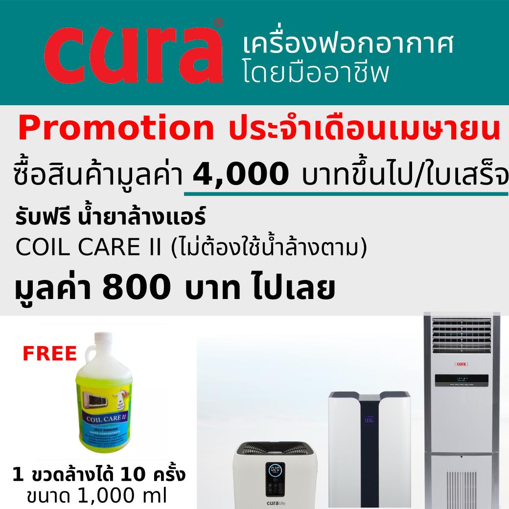 พิเศษเมื่อซื้อเครื่องฟอกอากาศ CURA หรือเครื่องฟอกอากาศ CURA life หรือเครื่องฟอกอากาศ CURA S หรือเครื่องผลิตโอโซน CURA zone มูลค่า 4,000 บาท ต่อใบเสร็จ ในเดือนเมษายนนี้ รับฟรี น้ำยาล้างแอร์ coil care II 1 ขวดปริมาณ 1,000 ml (ล้างได้ 10 ครั้ง) มูลค่า 800 บทไปเลย