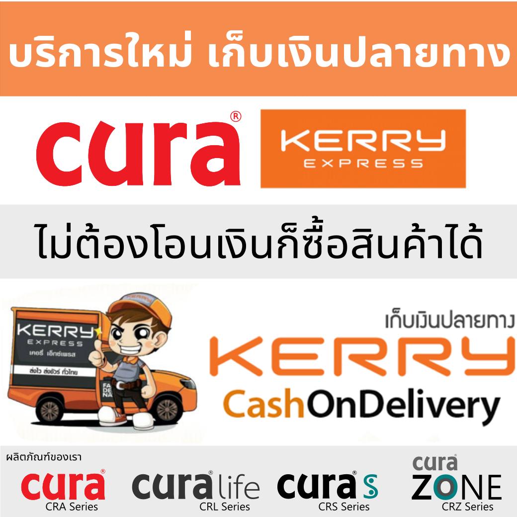 พิเศษ เครื่องฟอกอากาศ CURA CURA life CURA S เครื่องผลิต Ozone CURA zone มีบริการเก็บเงินปลายทางผ่านการส่งสินค้ากับ Kerry
