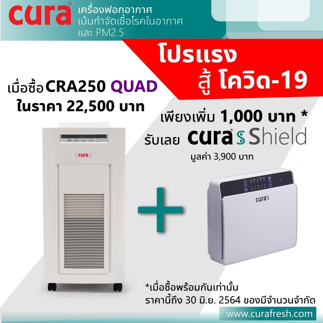 โปรโมชั่นประจำเดือน มิถุนายน 2564 เครื่องฟอกอากาศ CURA health CRA-250 quad อากาศที่ดีเพื่อคนที่คุณรักและห่วงใย มีไส้กรองละเอียด HEPA filter จึงสามารถดักจับฝุ่นละเอียดระดับ PM 2.5 ได้มากกว่า 99% มี anti bacterial pre filter ช่วยกำจัดเชื้อโรค มี Carbon filter กำจะดกลิ่นไม่พึงประสงค์ negative ion ช่วยจับฝุ่นละอองที่ฟุ้งลอยในอากาศให้ตกลง ฆ่าเชื้อด้วยแสง UV จึงกำจัดเชื้อโรค ทั้ง virus เชื้อรา และ bateria ได้อย่างมีประสิทธิภาพ เพื่อการสู้กับวิกฤตการณ์ โควิด19 COVID-19 อย่างมีประสิทธิภาพ เราเสนอราคาพิเศษ เมื่อซื้อร่วมกับ เครื่องฟอกอากาศขนาดพกพา CURA SHIELD ใช้ฟอกอากาศในพื้นที่ขนาดเล็กเช่น ในรถโดยสาร โดยเพิ่มเพียง 1000 บาท จากราคาปกติที่ 3900 บาท