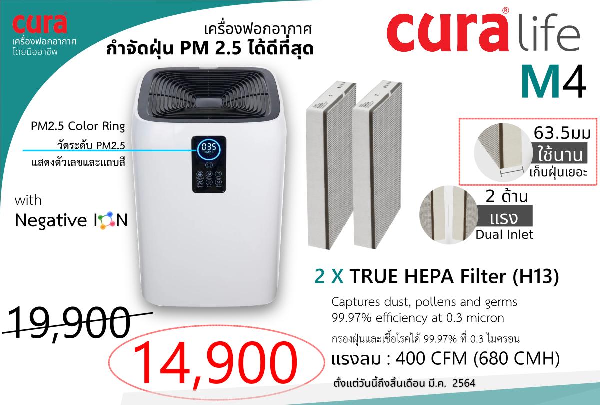 เครื่องฟอกอากาศ CURA อากาศที่ดีเพื่อคนที่คุณรักและห่วงใย มีไส้กรองละเอียด HEPA filter จึงสามารถดักจับฝุ่นละเอียดระดับ PM 2.5 ได้มากกว่า 99%